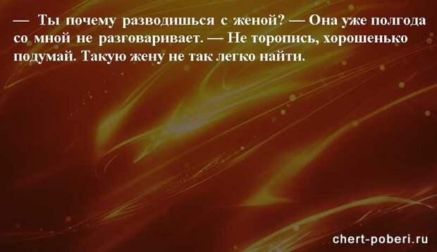 Самые смешные анекдоты ежедневная подборка chert-poberi-anekdoty-chert-poberi-anekdoty-35411212102020-6 картинка chert-poberi-anekdoty-35411212102020-6