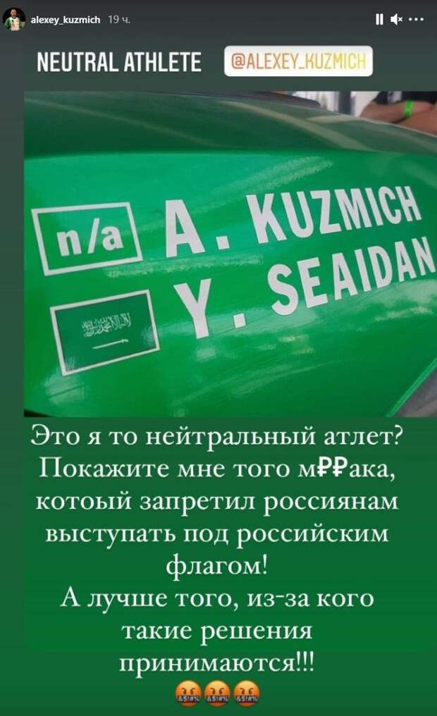 Штурман Алексей Кузьмич: «Покажите мне того мудака, который запретил россиянам выступать под российским флагом!»