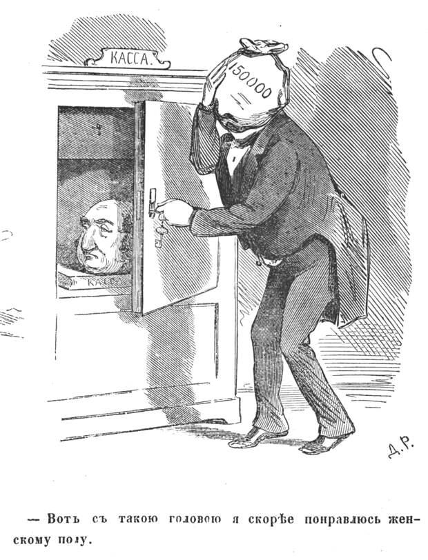 Иллюстрации журнала «Развлечение» 1873 года