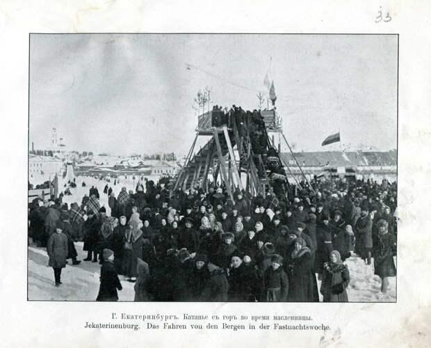 33. Екатеринбург. Катанье с гор во время масленницы