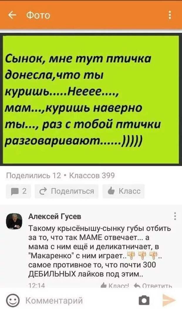Смешные комментарии. Подборка chert-poberi-kom-chert-poberi-kom-25230303112020-15 картинка chert-poberi-kom-25230303112020-15