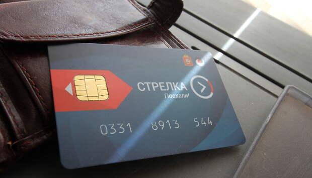 Жителям Подмосковья напомнили, где купить транспортную карту «Стрелка»