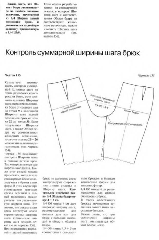 Muller_-_Ubki_i_bruki_132 (465x700, 134Kb)