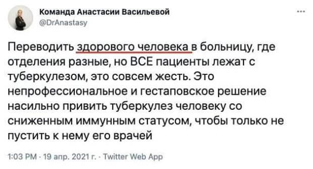 Васильева сказала, что Навальный здоров