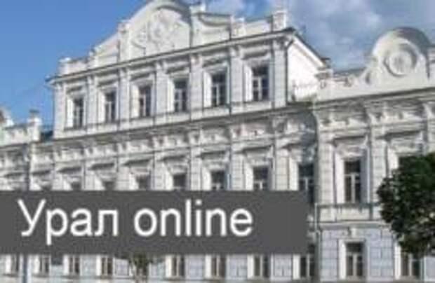 Урал online