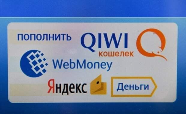 В России ограничили возможность внести наличные на электронные кошельки