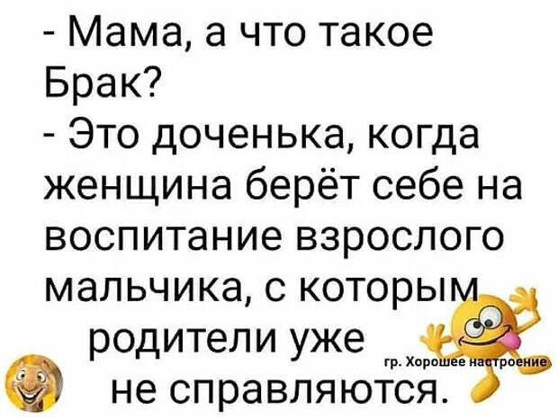 Мама, а что такое брак?