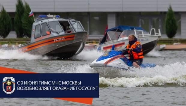 С 9 июня ГИМС МЧС Москвы возобновила оказание Госуслуг