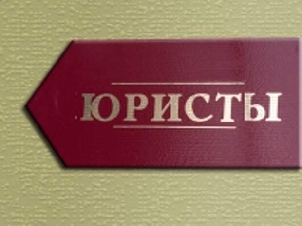 ПРАВО.RU: ФАС накажет юрфирму за рекламу выигранного в Верховном суде дела