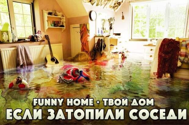 БЫТОВЫЕ СОВЕТЫ Что делать, если вас затопили соседи?