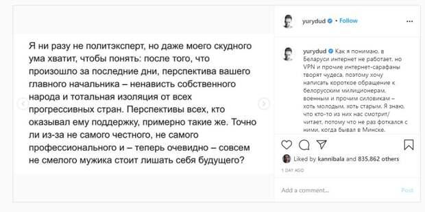 12 знаменитостей, которые выступили против насилия в Беларуси