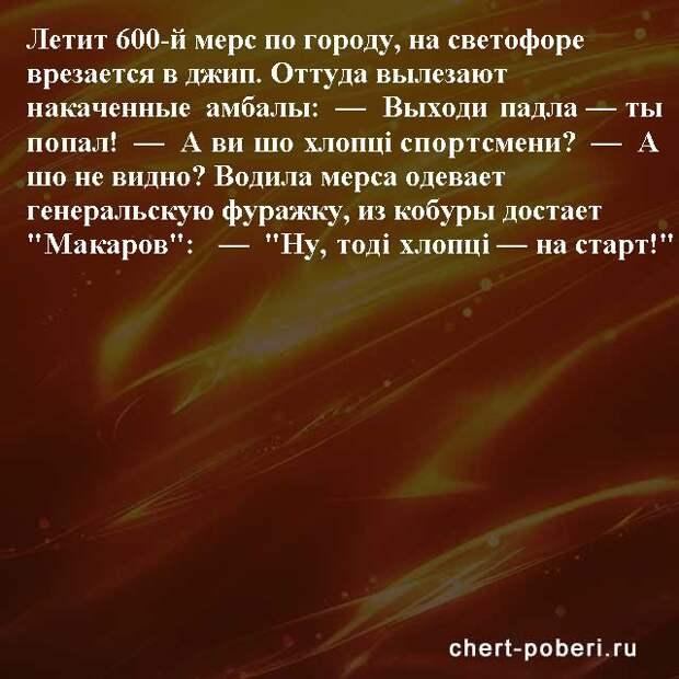 Самые смешные анекдоты ежедневная подборка chert-poberi-anekdoty-chert-poberi-anekdoty-35411212102020-16 картинка chert-poberi-anekdoty-35411212102020-16