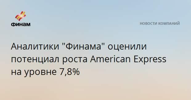 "Аналитики ""Финама"" оценили потенциал роста American Express на уровне 7,8%"