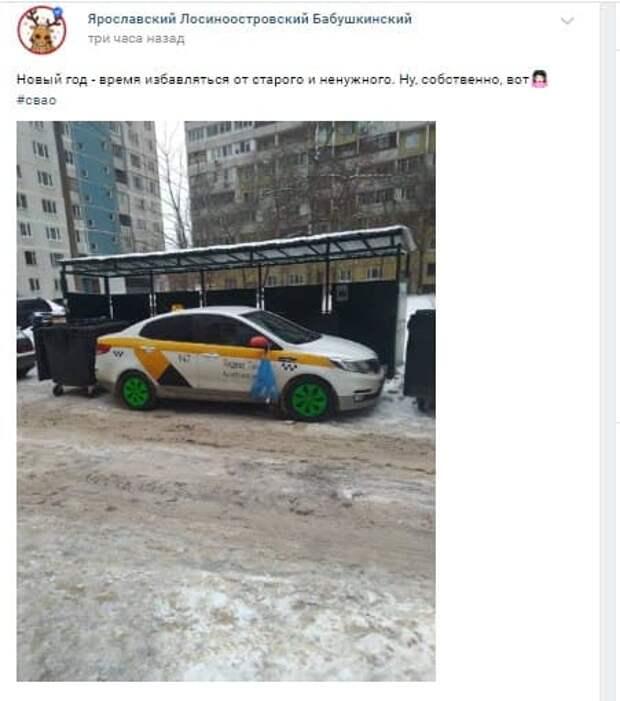 Жители Бабушкинского обсуждают такси у помойки