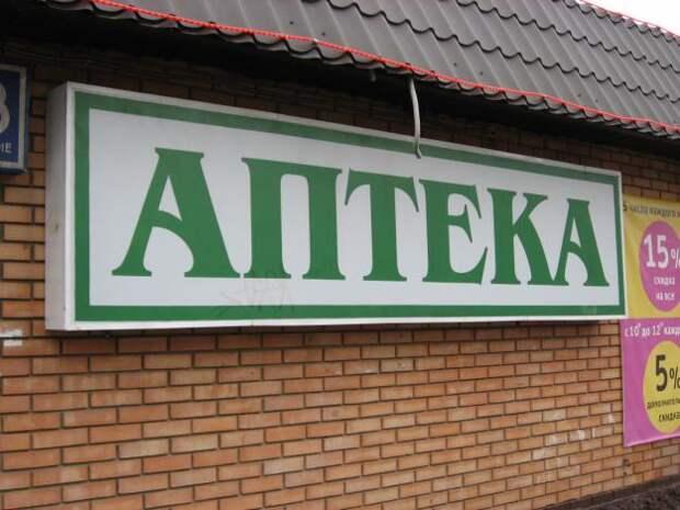 В Севастополе станет на две аптеки для льготников больше