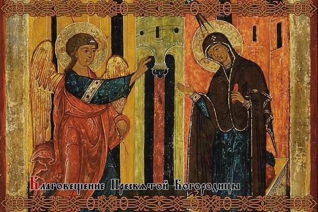 Благовещение в 2020 году: история христианского праздника, что можно и нельзя делать