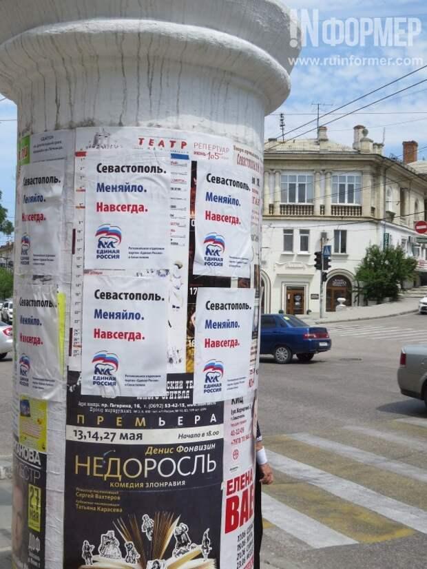 ЗНАКОМЫЙ ПОЧЕРК. Городское имущество «украшено» признаниями в любви к Севастополю и губернатору (фото)