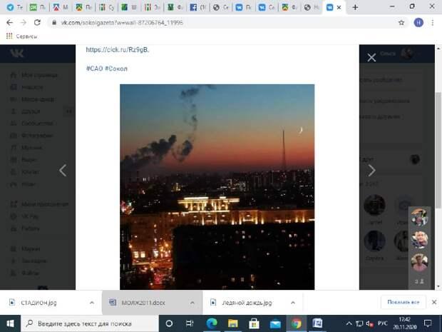 Фото дня: малиновый закат на Соколе