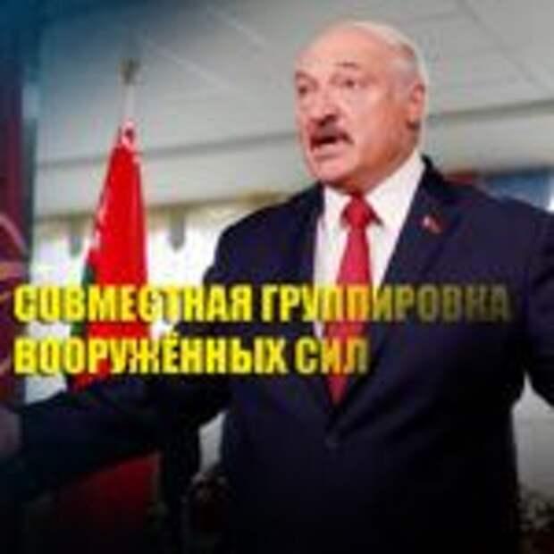 «Вместе устаканить любого»: Лукашенко заявил о договоре с Россией на случай, если Запад «дернется»
