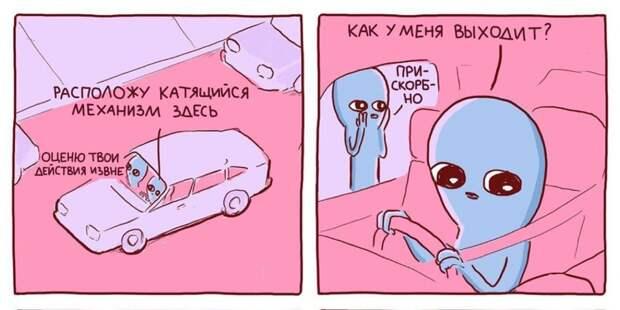 Смешные комиксы об инопланетянах, которые все воспринимают буквально