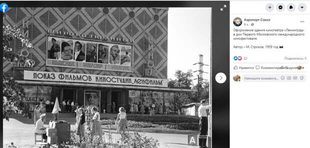Показ картин «Ленфильма» проходил в кинотеатре «Ленинград» в 1959 году