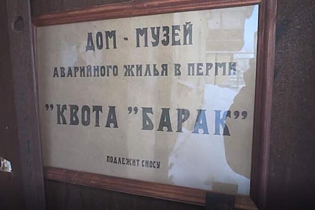 Жители Перми открыли в аварийном доме музей и собирают деньги на двери