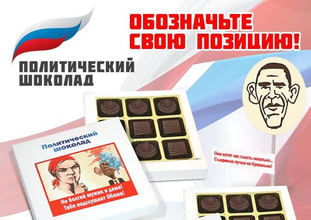 Шоколад «про политику»