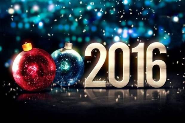 Приметы на новый 2016 год!