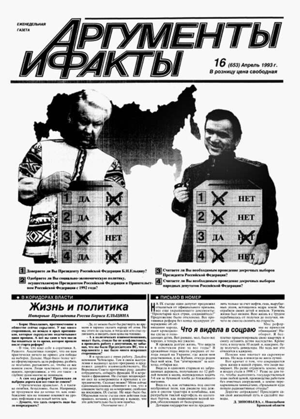 Что сказал Ельцин перед расстрелом Белого дома. Интервью 21 апреля 1993 г.