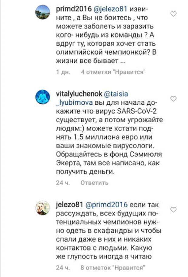 Хореограф группы Тутберидзе Алексей Железняков о вакцинации: «У меня антитела. Нахрена мне прививаться? В чем прикол, ребята?»
