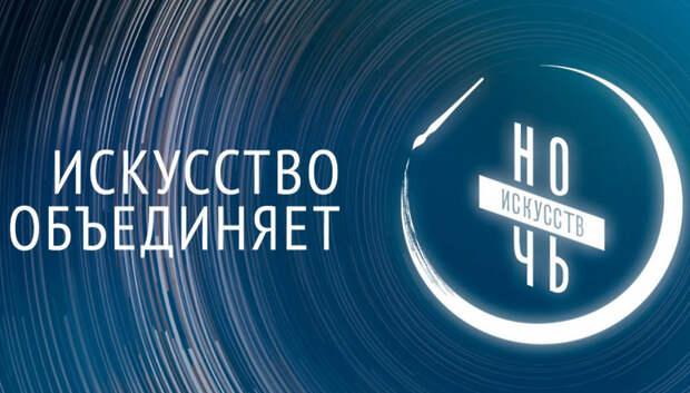 Акция «Ночь искусств 2018» в Подольске: экскурсии, концерты и мастер‑классы