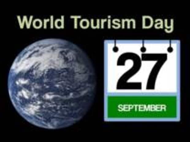 День туризма – праздник путешественников