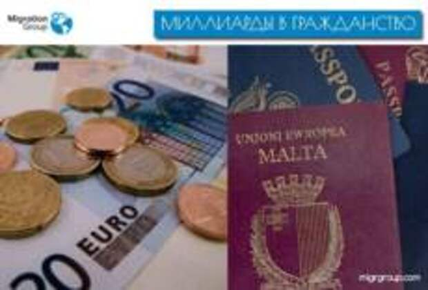 Условия получения гражданства Мальты за инвестиции в 2019 году