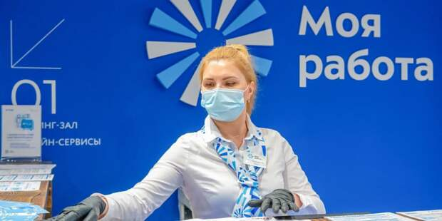 В Москве сокращается количество безработных