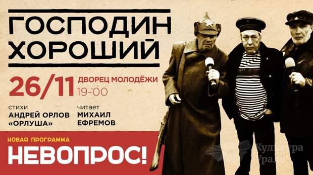 Голос Мордора: Караул, гражданина поэта травят!