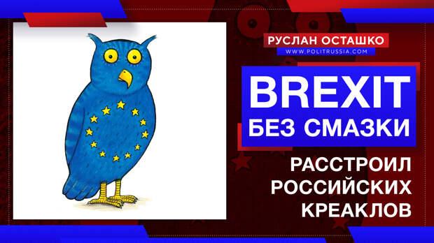 Brexit без смазки расстроил миллионы российских креаклов