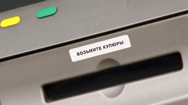 """""""Не вставляйте карту!"""": В Роскачестве объяснили, как отличить банкомат, """"обработанный"""" мошенниками"""