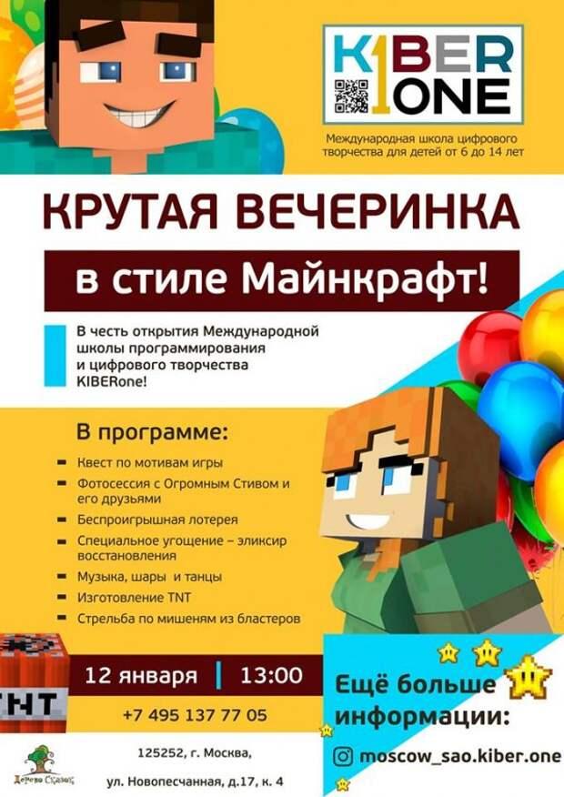 Фото с сайта Кибершколы moscow_sao.kiber-one.com