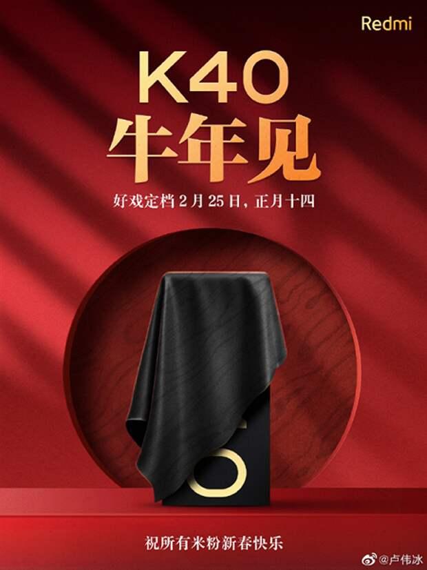 Официально: недорогой флагман Redmi K40 на Snapdragon 888 представят 25 февраля
