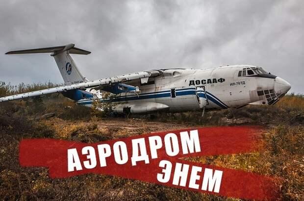 Распил по-местному: как в Энеме аэродром ДОСААФ ликвидируют
