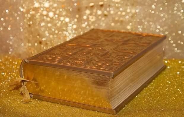Посетители библиотеки на 2-й Северной линии отметят День православной книги Фото с сайта pixabay.com