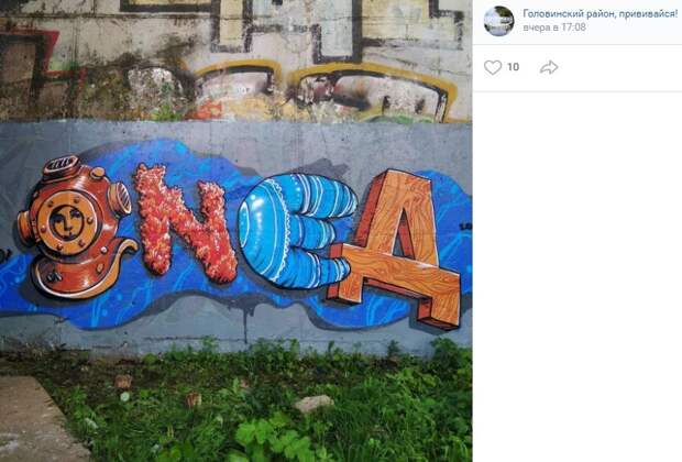 Фото дня: морское граффити у «Лихоборов»