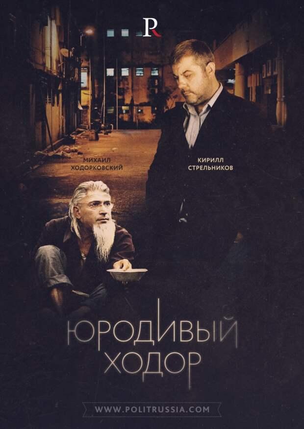 Откровение святого Ходорковского: когда Россия поднимется с колен