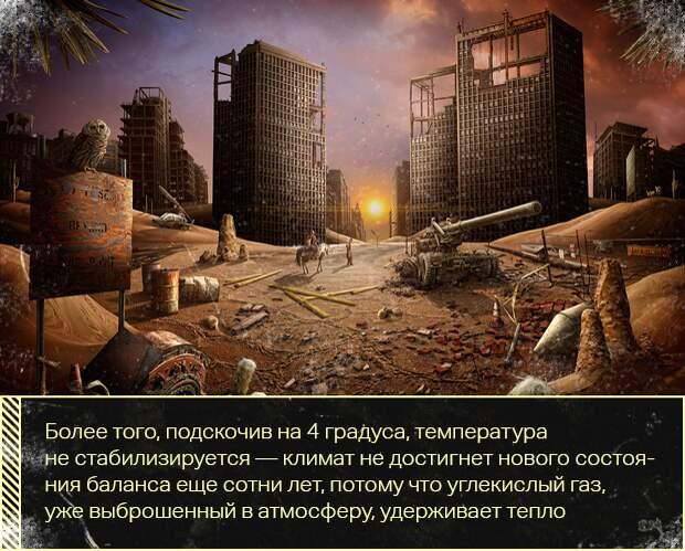 8 после аппокалипсиса