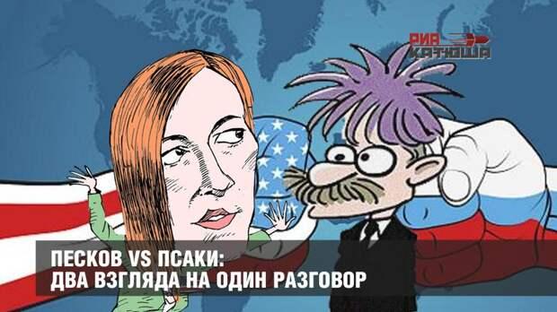 Песков vs Псаки: два взгляда на один разговор