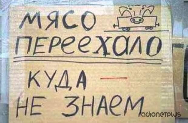 Маразмики: разные прикольные надписи и объявления