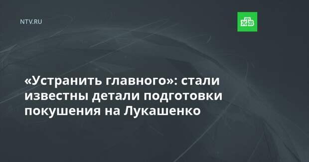 «Устранить главного»: стали известны детали подготовки покушения на Лукашенко