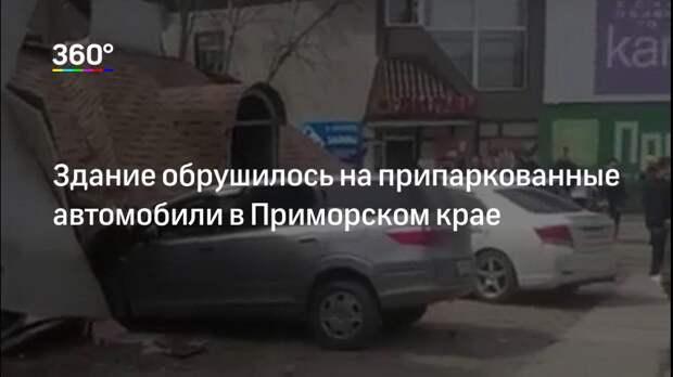 Здание обрушилось на припаркованные автомобили в Приморском крае