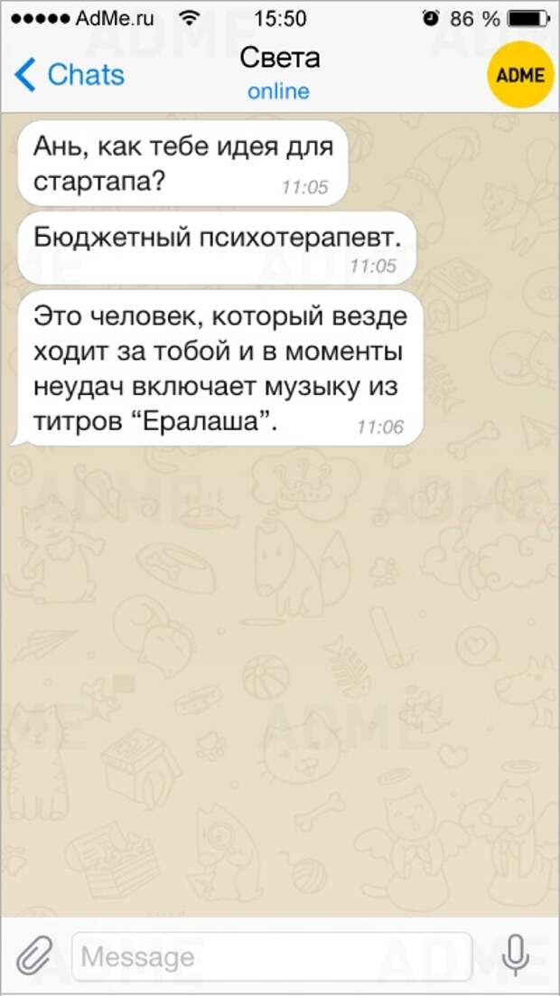 СМС от сильных и независимых женщин