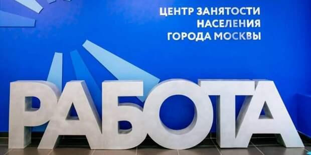 В Москве упростят порядок получения статуса и выплат безработным Фото: mos.ru